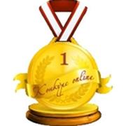сайт конкурсов onlinekonkurs.ru
