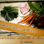 Свиные отбивные с запеченными овощами