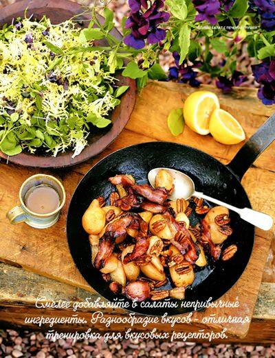 salat s grushey i bekonom