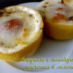 Моцарелла с помидорами, запеченная в лимонах