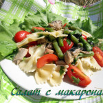 Салат с макаронами и скумбрией по рецепту Джейми Оливера