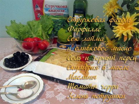 Продукты для салата с макаронами
