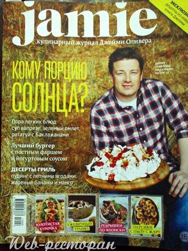 последний выпуск журнала Jamie Magazine