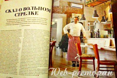 новые статьи из журнала последний выпуск журнала Jamie Magazine
