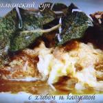 Итальянский суп с капустой и хлебом