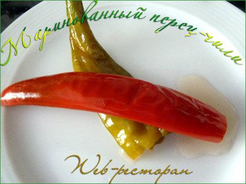 Маринованный перец (чили) по рецепту Джейми
