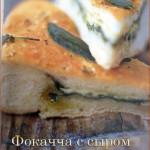 Фокачча рецепт с сыром