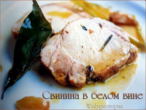 Свинина в духовке рецепты. Свинина в вине