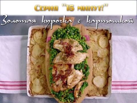 Золотая курочка с картофельной запеканкой