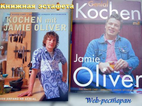 Книги Джейми Оливера пользуются спросом во всем мире!