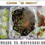 Как приготовить мидии по-мароккански