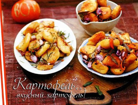 Рецепты к Новогоднему столу от Джейми! Картофель... вкусный картофель!