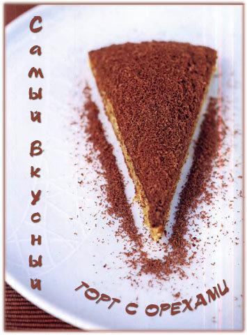 Джейми готовит самый вкусный торт с орехами