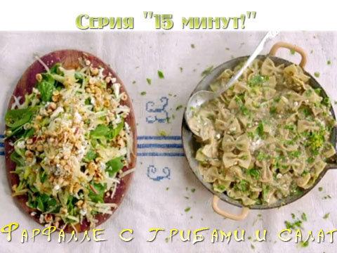 Фарфалле с грибами и салат