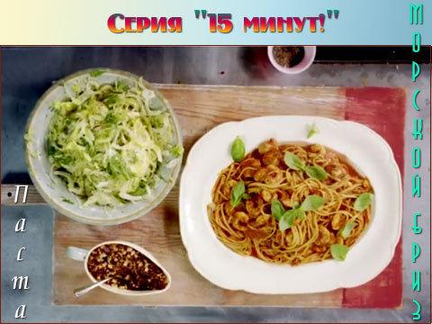 """Обед за 15 минут от Джейми! Паста """"Морской бриз"""" и салат"""