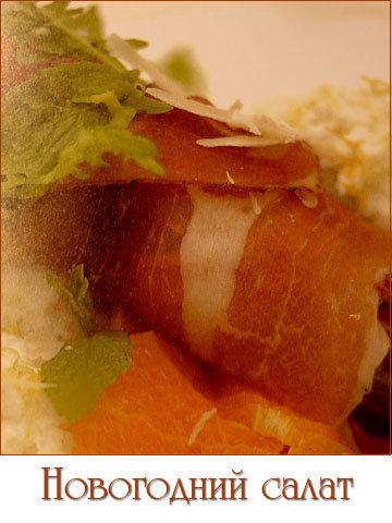 От Джейми рецепты к Новогоднему столу - новогодний салат!