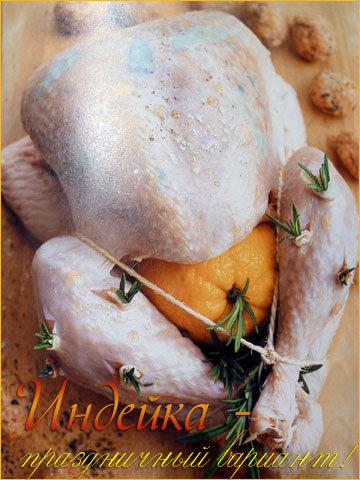 Рецепты к Новогоднему столу от Джейми! Индейка в духовке - праздничный вариант!