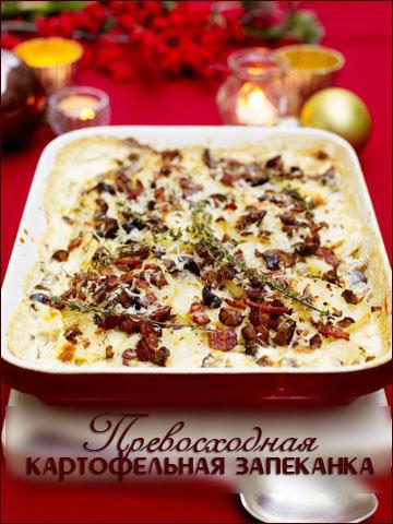 Рецепты к Новогоднему столу. Картофельная запеканка