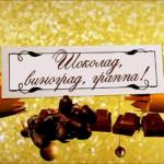 Замороженный виноград, шоколад и граппа