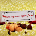 Потрясающие шоколадные трюфели от Джейми к Новогоднему и Рожденственскому столу