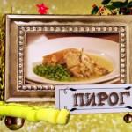 Рецепты к Новогоднему столу от Джейми! Пирог с луком пореем и мясом индейки