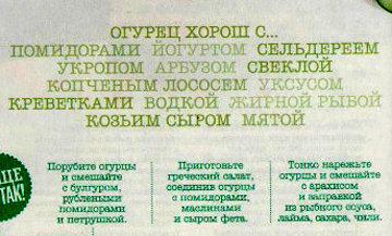 Как есть огурцы - разные рецепты