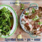 Хрустящий лосось с рисом+овощи с соусом