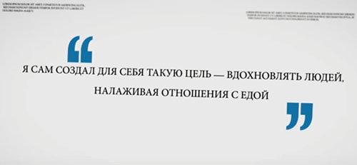 6. 7 лучших цитат Джейми Оливера