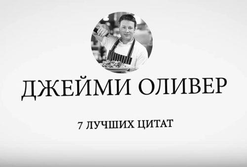 джейми оливер рецепты десертов