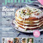 Джейми Оливер рецепты в новом журнале