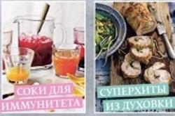 Джейми рецепты в новом журнале