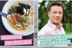 рецепты в новом журнале