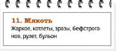 11. Мякоть