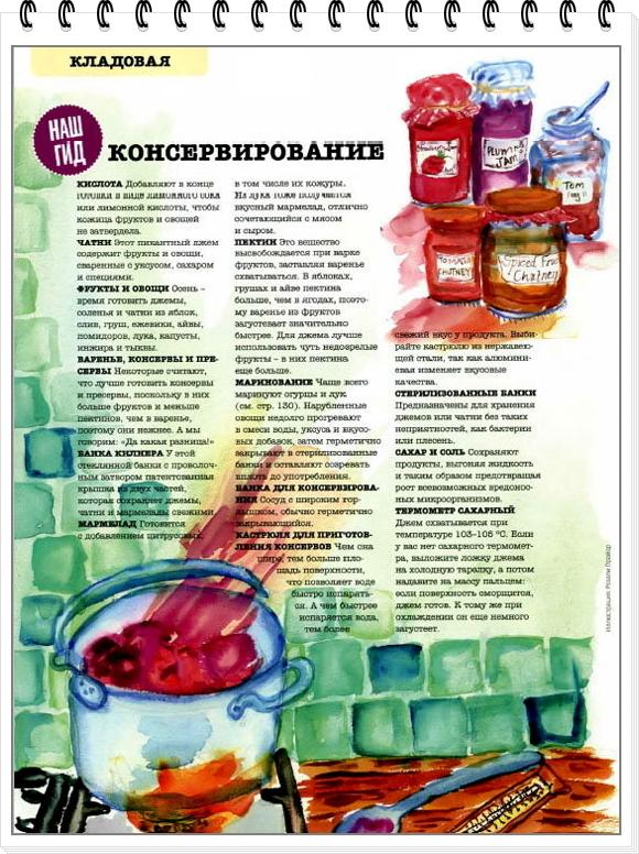 об общих рекомендациях по консервации
