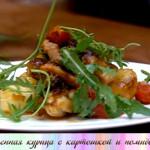 Запеченная курица с картошкой и помидорами