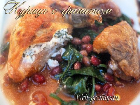 Рецепт курицы в духовке с гранатом