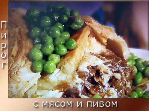 Пирог с мясом и пивом