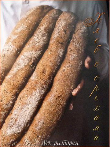 Домашний хлеб с грецкими орехами от Джейми