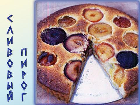Сливовый пирог с миндалем выпек Джейми!
