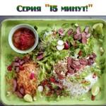 Обед за 15 минут от Джейми! Салат с говядиной в азиатском стиле