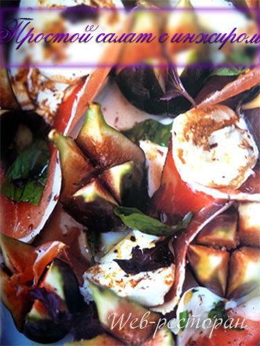 Простой салат с инжиром - любимый салат Джейми!