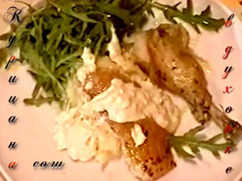Курица на соли в духовке от Джейми