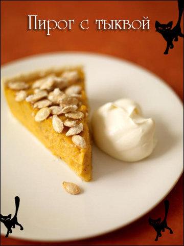 Рецепты на Хэллоуин от Джейми! Пирог с тыквой