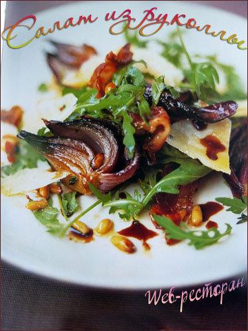 Теплый салат из рукколы