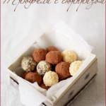 Рецепты к Новогоднему столу от Джейми! Трюфели с сюрпризом