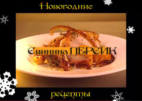 Рецепты к Новогоднему столу от Джейми! Свинина в духовке с персиками