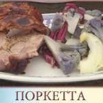 Рецепты к Новогоднему столу от Джейми и Женнаро. Свинина в духовке ПОРКЕТТА