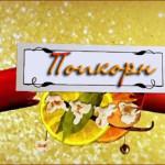 Рецепты к Новогоднему и Рождественскому столу! От Джейми рождественский попкорн