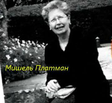 Автор - Мишель Платман