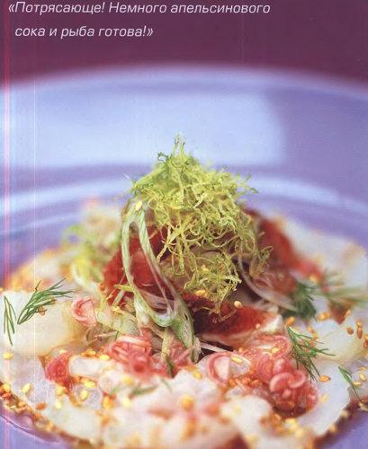 Рецепты к Новогоднему столу. Рецепты приготовления рыбы - рыба без нагрева